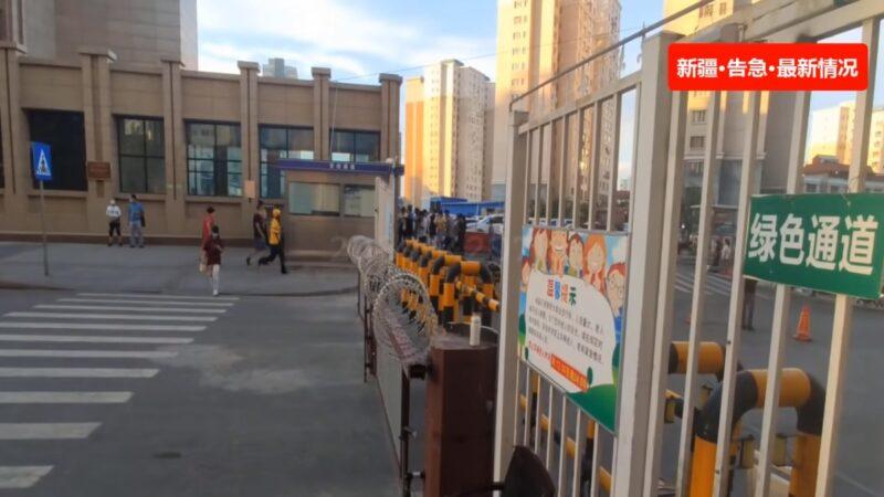 烏魯木齊從17日零時開始,全市小區全封閉一周,居民出入小區必需登記。(影片截圖)