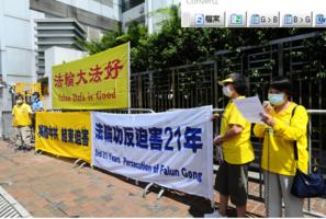 「7.20」反迫害二十一年 港議員讚賞法輪功成抗暴典範