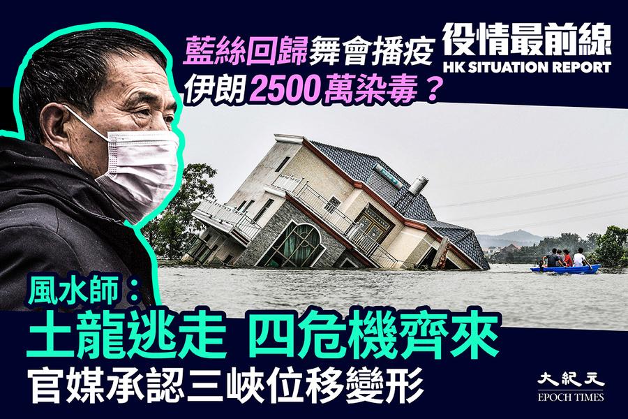 【7.20役情最前線】官媒承認三峽位移變形 風水師:土龍逃走 四危機齊來