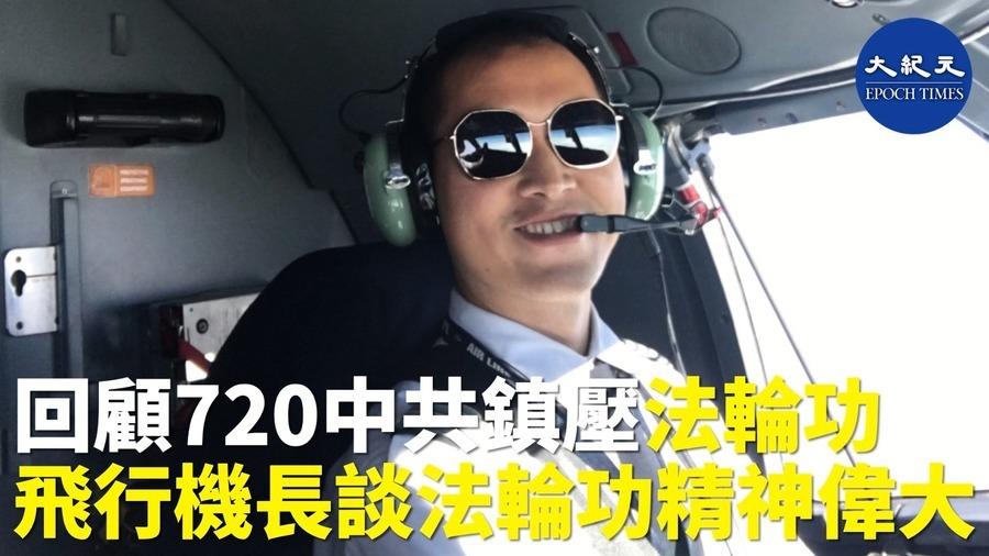 回顧7.20中共迫害 飛行機長談法輪功
