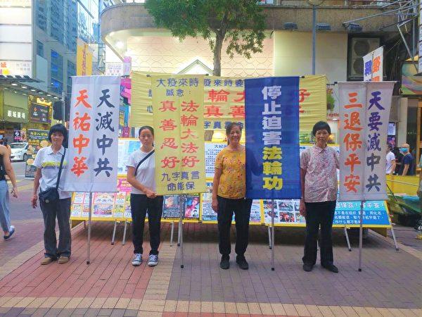 720反迫害21周年,香港法輪功學員無懼國安法,遍地開花講真相。圖為旺角真相點,法輪功學員繼續打出「天滅中共」、「停止迫害法輪功」等橫幅。(香港旺角真相點法輪功學員提供)