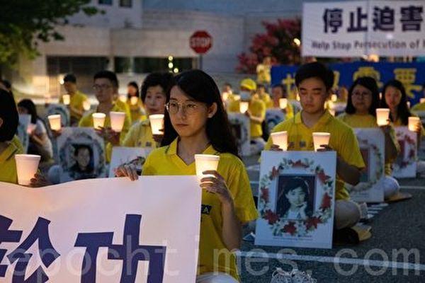 華盛頓DC的部份法輪功學員於7月17日在中共駐美大使館前集會,要求停止迫害,悼念被迫害致死的中國法輪功學員。(林樂予/大紀元)
