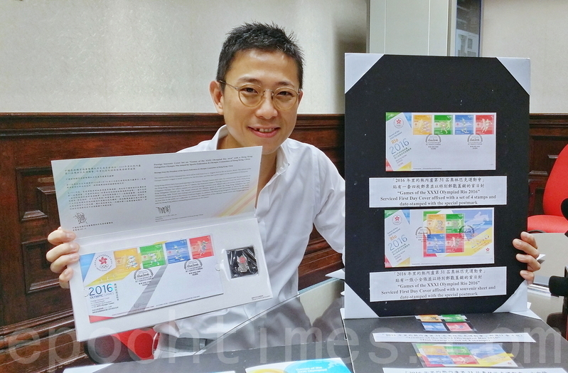 香港郵政昨日宣佈發行一套以「2016年里約熱內盧第31屆奧林匹克運動會」為主題的特別郵票及相關集郵品。(宋祥龍/大紀元)