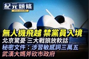 【7.20紀元頭條】無人機飛越 禁黨員入境 北京驚憂 三大戰狼放軟話