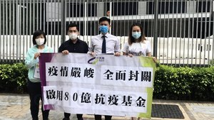 慈雲山疫情記者會  議員譚文豪呼籲政府全面封關