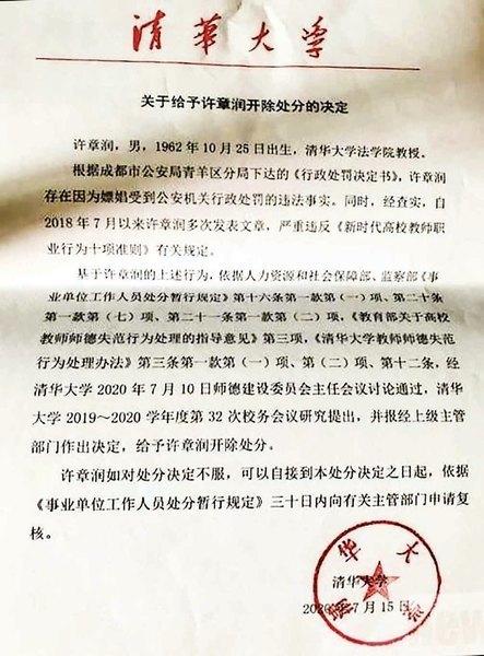 許章潤獲釋後首發聲: 極權必敗 官員只待棄舟