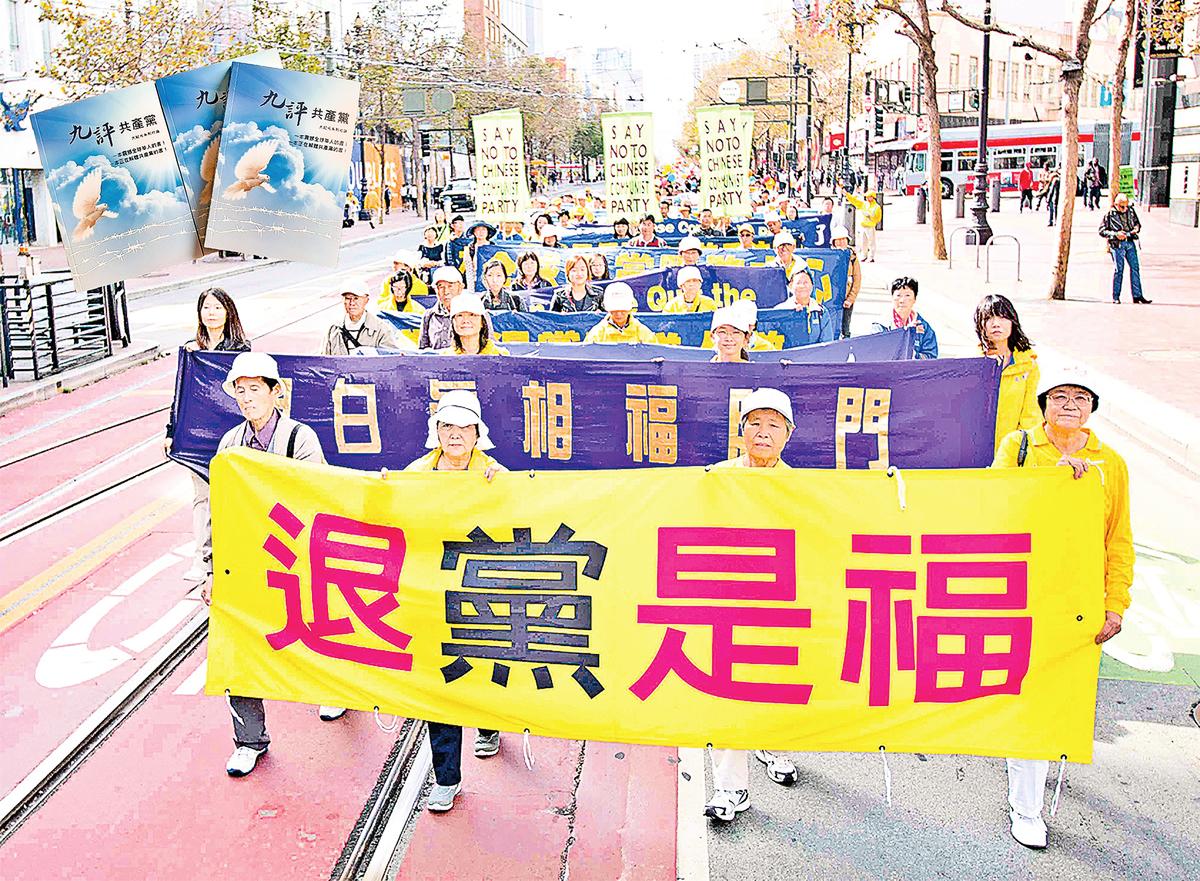 圖為海外聲援中國民眾退出中共黨、團、隊大遊行中的「退黨是福」等標語。(大紀元)