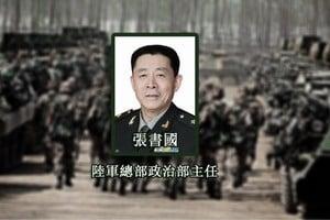 陸軍八人升中將 一人曾破徐才厚東北軍兵變