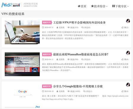 在該網站搜索VPN,只剩3篇相關文章。(網頁截圖)