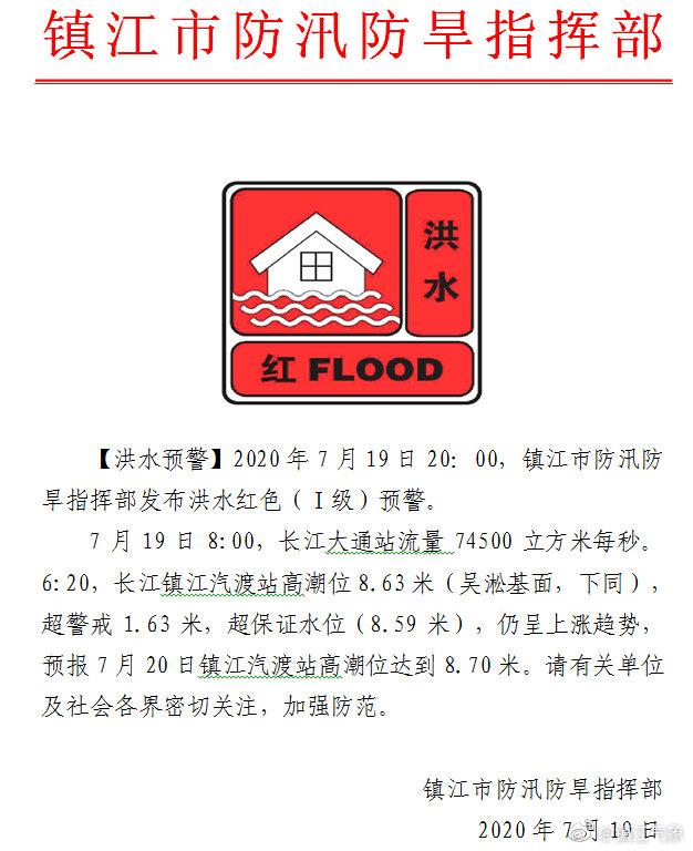 鎮江防洪指揮部發出洪水一級紅色預警通告。(網絡截圖)