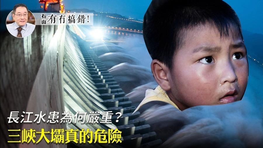 【7.21有冇搞錯】長江水患為何嚴重?三峽大壩真的危險