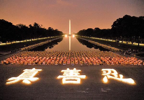 █ 美國華盛頓DC舉行7.20燭光悼念會。(戴兵/大紀元)