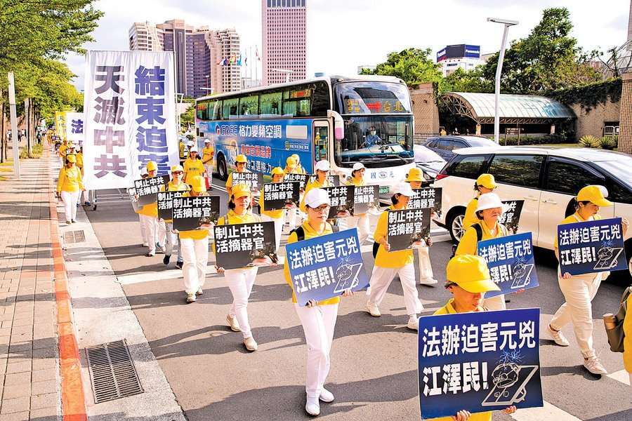 「天滅中共 結束迫害」台北法輪功學員反迫害遊行