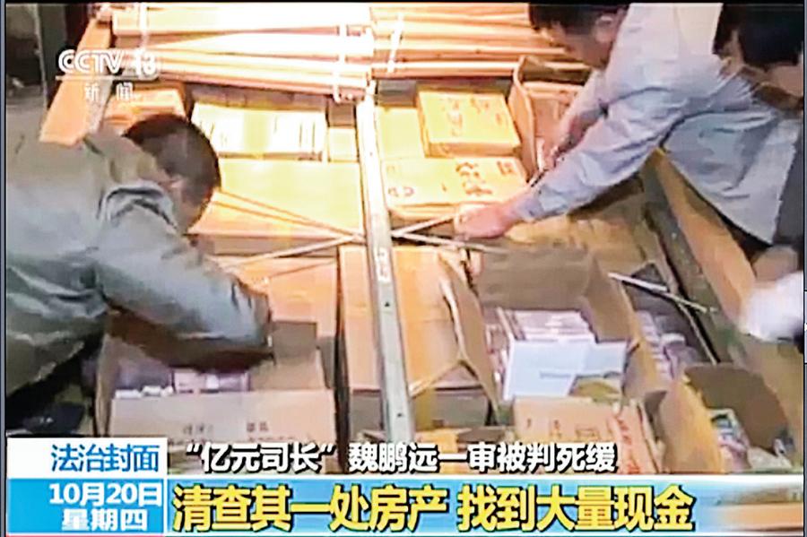 中共連出「億元巨貪」 傳山西金融高官家藏四億現金