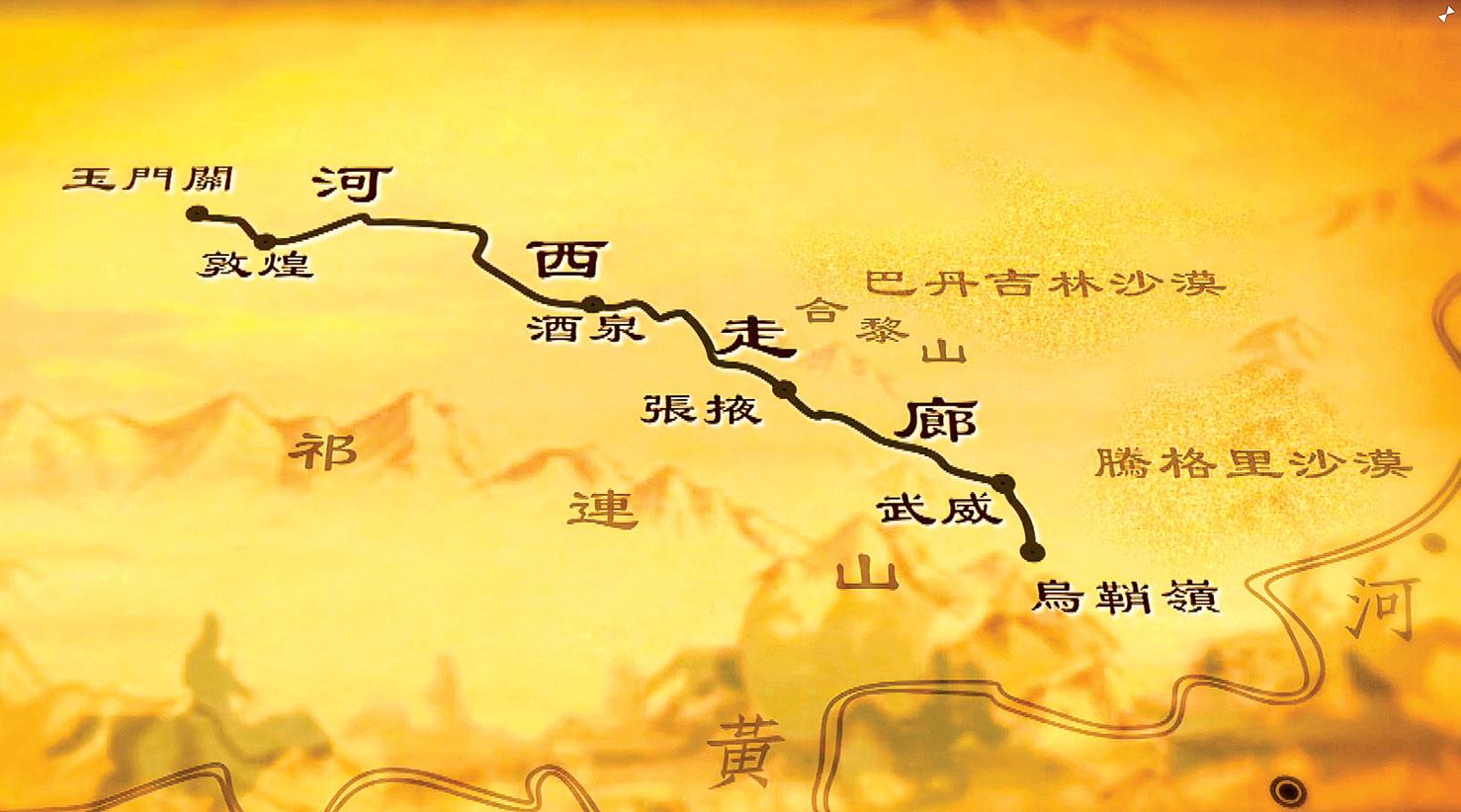 「河西之戰」打通了河西走廊,解除了匈奴對河西的威脅,從而給大漢開闢「絲綢之路」奠定了基礎。(圖/新唐人電視台)