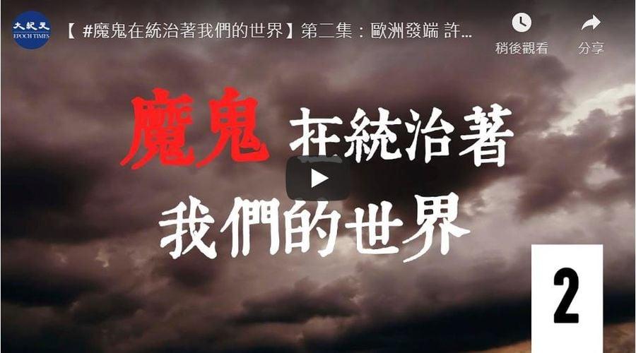 《魔鬼在統治著我們的世界》(影片截圖)