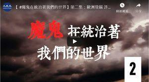 《魔鬼在統治著我們的世界》系列片(2)