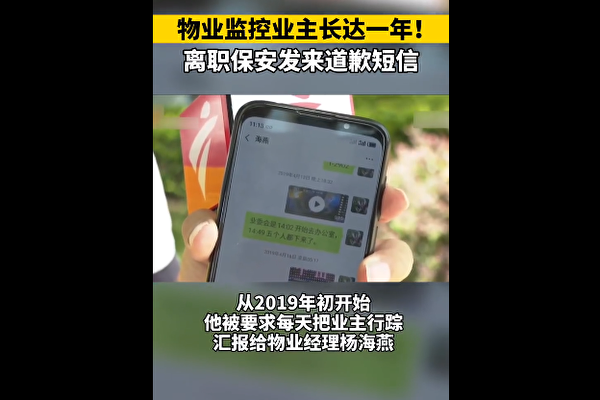 廣東東莞一位離職社區保安給業主發道歉短信承認,自己曾經被要求跟蹤和監視幾位業主,長達一年時間。(微博影片截圖)