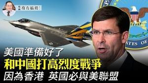 【7.22有冇搞錯】美國準備好了 和中國打高烈度戰爭