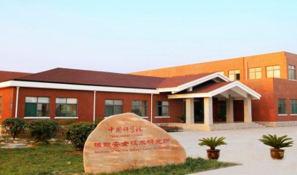 中科院合肥核研所九十人集體離職 劉鶴下令徹查