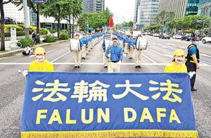 7.20南韓法輪功集會遊行 呼籲「解體中共 結束疫情」