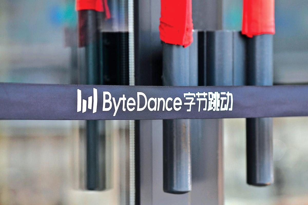 TicTok母公司「字節跳動」在北京的總部入口處。(Getty Images)