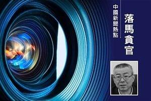 青海副檢察長賈小剛被查 逾20政法官員密集落馬