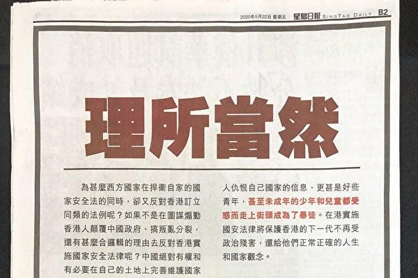 2020年5月22日,星島老闆何柱國至少在多倫多和紐約《星島日報》登了一個整版的署名文章,支持中共用國安法統治香港。(大紀元)