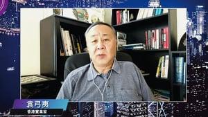 【珍言真語】袁弓夷:拆南海基地 美已部署熱戰