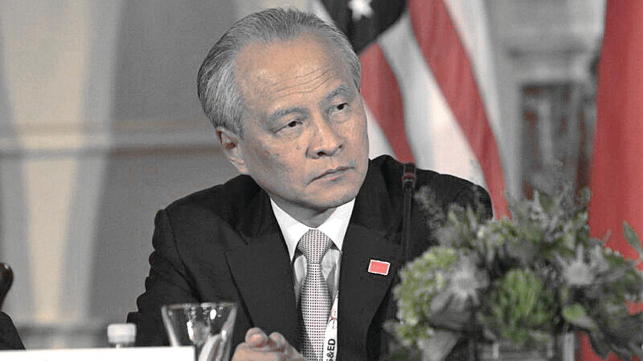 中共駐美大使崔天凱。(AFP)
