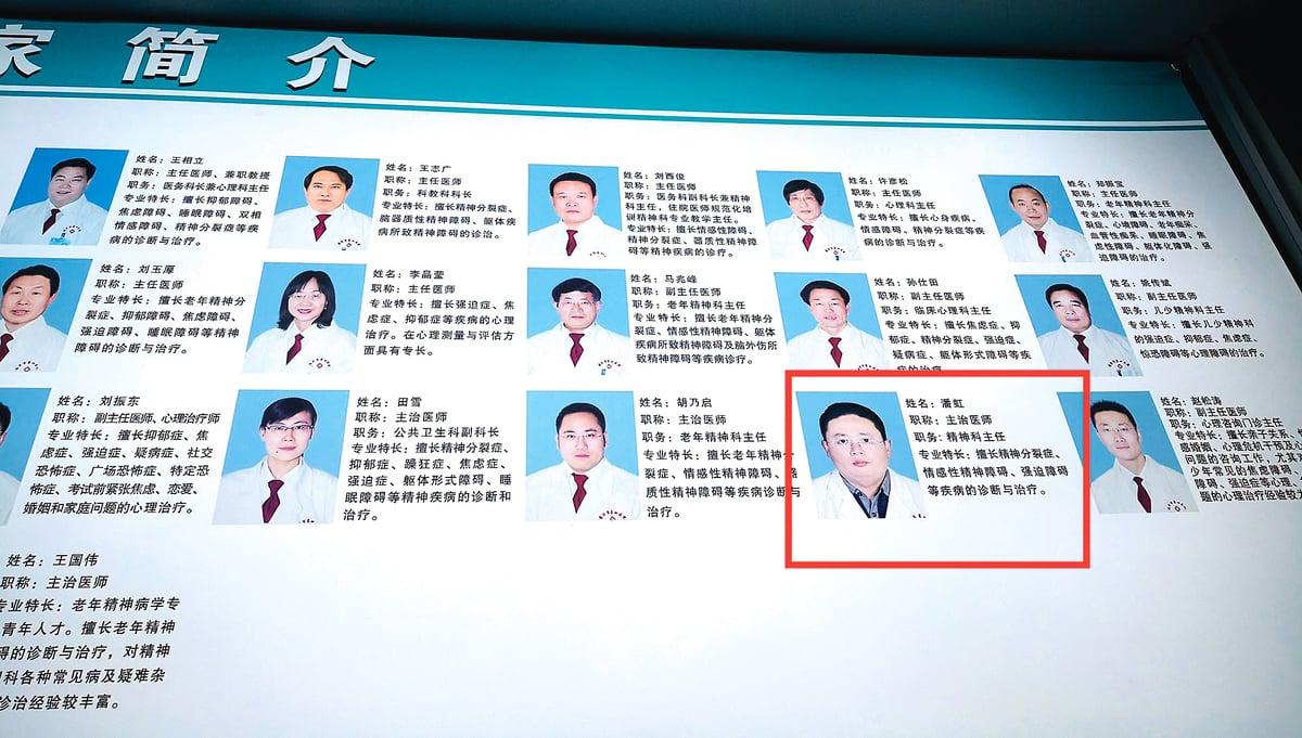 豐曉燕的「主治醫生」潘虹。(受訪人提供)