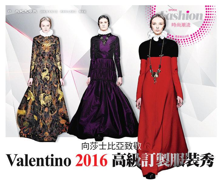 Valentino 2016 高級訂製服裝秀