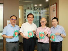 香港教育大學出版《三字經與現代社會》有聲書  贈全港小學