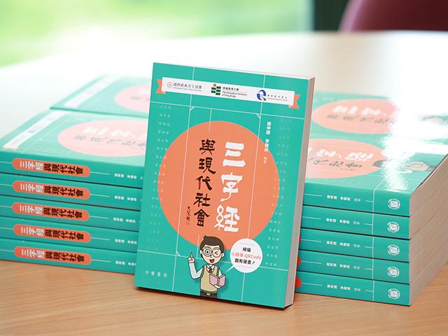 教大出版《三字經與現代社會》有聲書,免費贈予全港小學、各大學圖書館及公共圖書館。(香港教育大學提供)