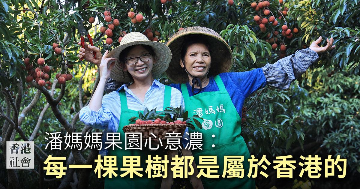 Isabel(左)和母親(右)盼令更多香港人品嚐到本地農產品的滋味,體會本地農業的重要。(陳仲明/大紀元)