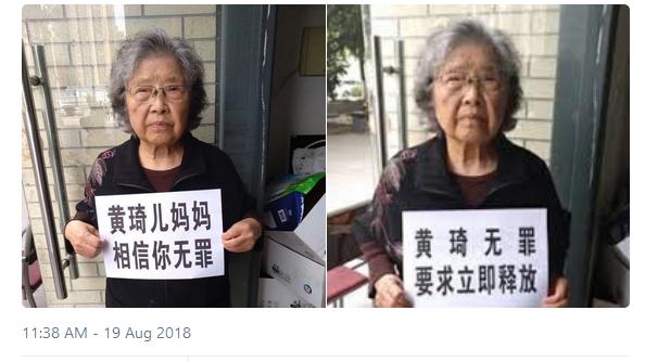 黃琦的母親蒲文清女士至今一直見不到兒子。(網絡擷圖)