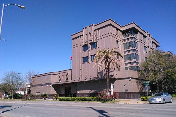 美國於7月21日突然要求關閉中共駐侯斯頓領事館,引發軒然大波,事件仍在發酵。圖為中共駐侯斯頓總領事館。(維基百科/公有領域)
