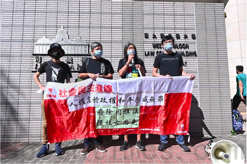 7月24日早上,西九龍裁判法院前,社民連梁國雄等人聲援古思堯。(宋碧龍/大紀元)