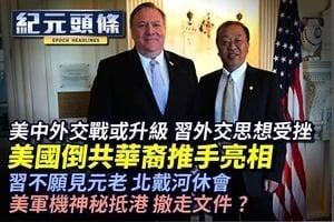 【7.24紀元頭條】美國倒共華裔推手亮相
