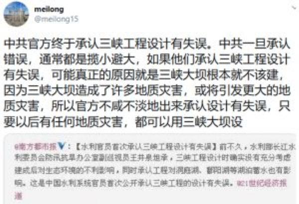 水利部長江水利委員會防汛抗旱辦公室副巡視員王井泉在接受上海《新民晚報》記者採訪時承認三峽工程設計有誤。(網絡推特截圖)