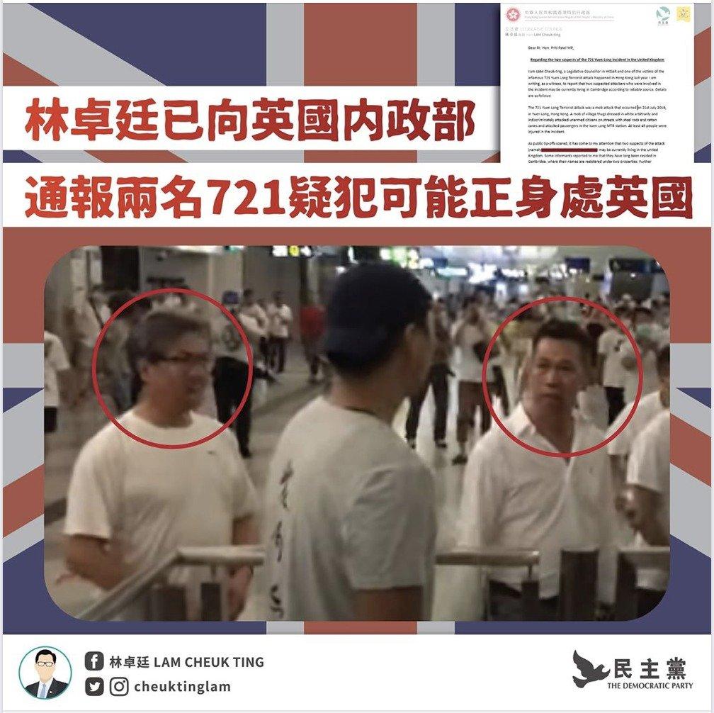 曾見證去年元朗恐襲的香港立法會議員林卓廷已向英國內政部通報有兩名721疑犯可能正身處英國。(林卓廷Facebook截圖)