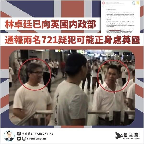 《泰晤士報》報7.21事件中一白衣人是劍橋市兩餐廳前東主