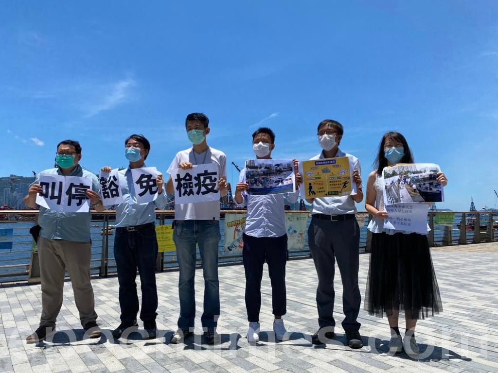 今日(7月26日),在大角咀(維港灣),一班區議員及護士就政府豁免33類人士檢疫入港這一漏洞表達抗議,認為「船員」是導致香港不間斷輸入病毒的罪魁禍首。(霄龍 / 大紀元)