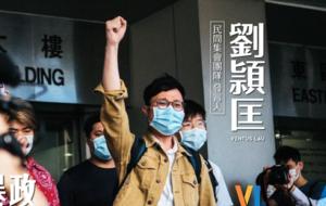 新界東劉穎匡回覆選舉主任放棄港獨立場 攬炒李啟迪