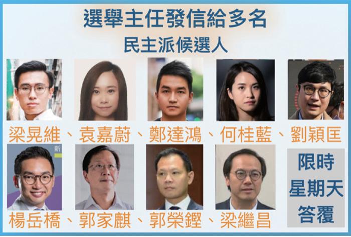 多名參選人回覆選舉主任