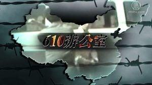 中共政法官員惡報連連 國安國保「610」警察退黨