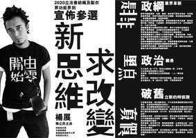 時裝設計師楊展獲足夠提名 參選紡織及製衣界 硬撼自由黨黨魁鍾國斌
