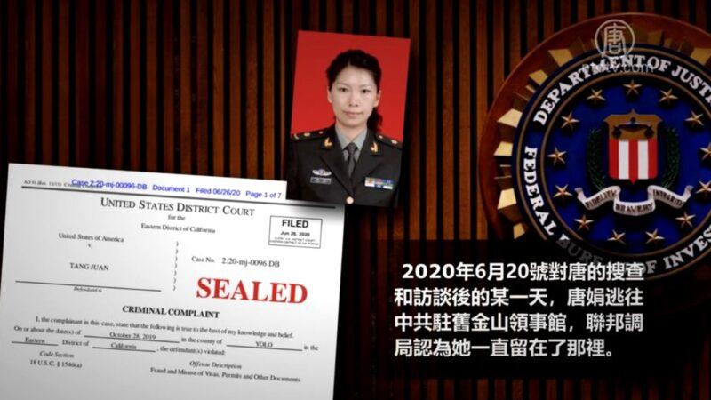 美司法部:隱藏於三藩市領事館的嫌疑犯唐娟已被捕。(影片截圖)