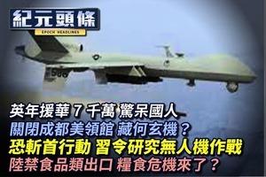 【7.27紀元頭條】恐斬首行動 習令研究無人機作戰