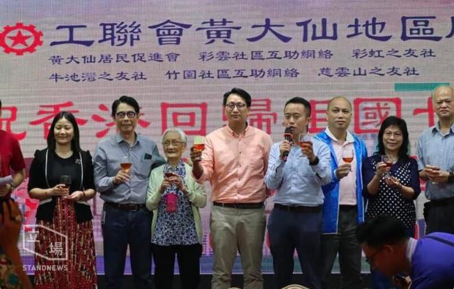 工聯會被揭,於7月2日在黃大仙搞「慶回歸」千人聚餐活動。(立場新聞)